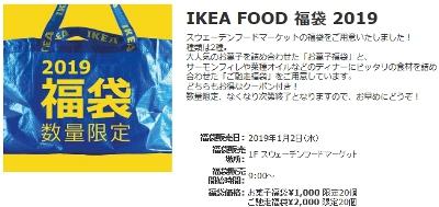 ikea-food-fukubukuro2019.jpg